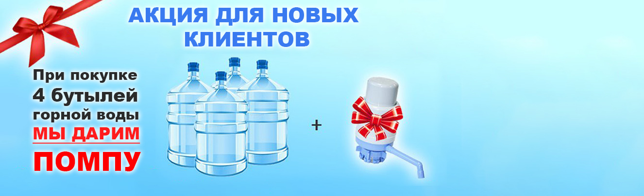 4 горные воды + помпа
